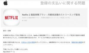 Apple 偽装メール