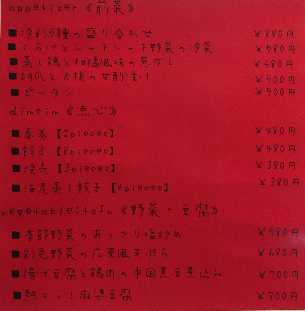 中華メニュー 博多駅前 内装工事