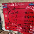 たこ道楽田川店飯塚店