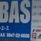 田川野球塾